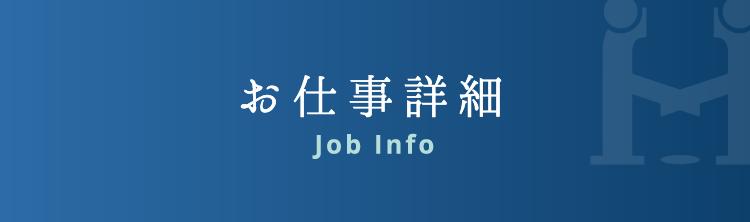 お仕事詳細 / Job Info