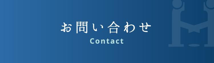 お問い合わせ / Contact